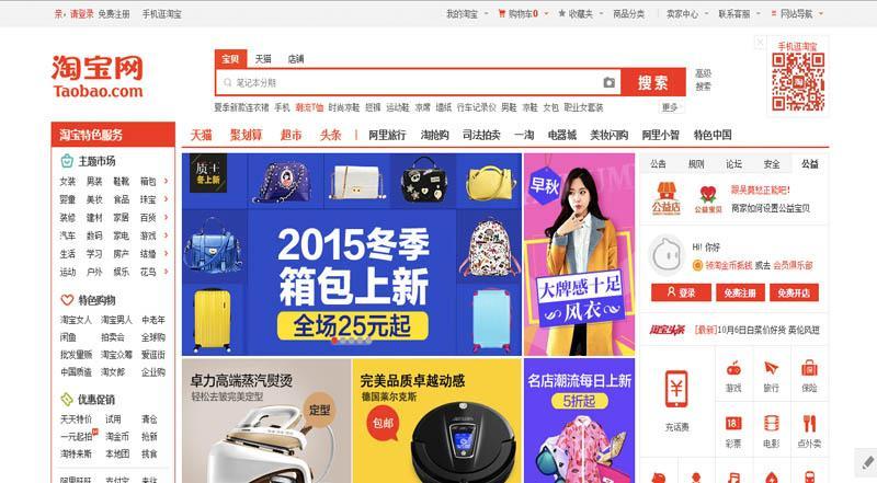 Với một số mặt hàng trên Taobao giá bán lẻ cũng chính là giá bán sỉ